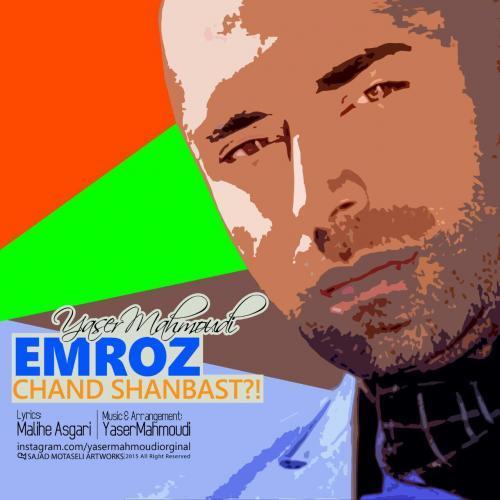Yaser Mahmoudi - Emrouz Chand Shanbast
