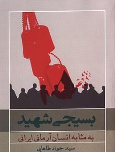 کتاب بسیجی شهید بمثابه انسان آرمانی ایرانی