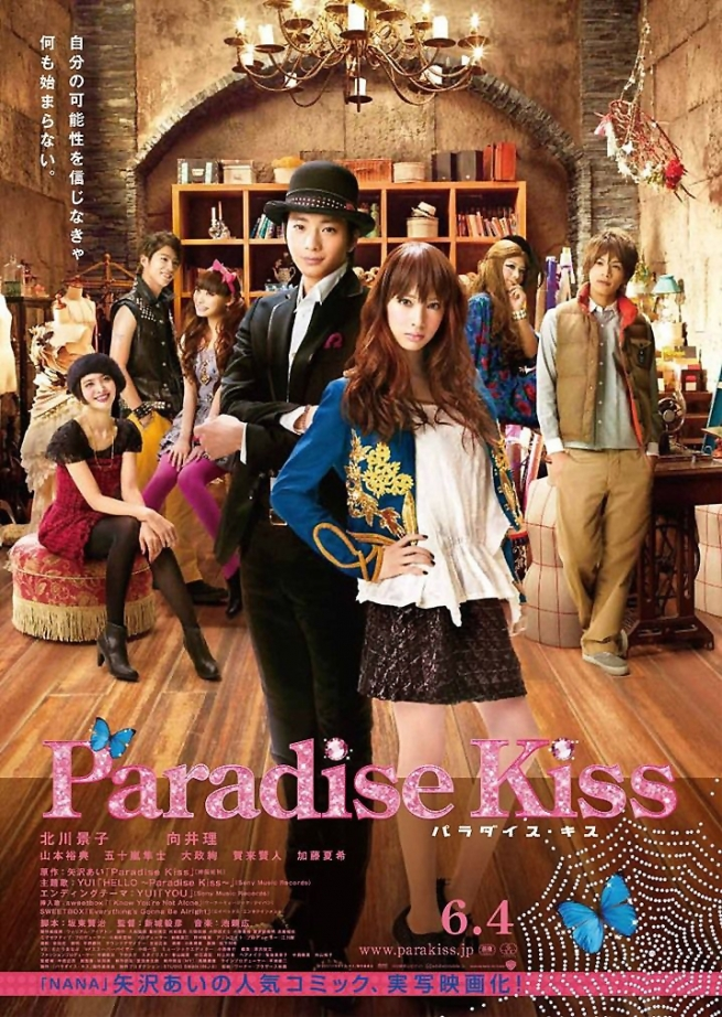 دانلود  فیلم ژاپنی بوسه بهشتی