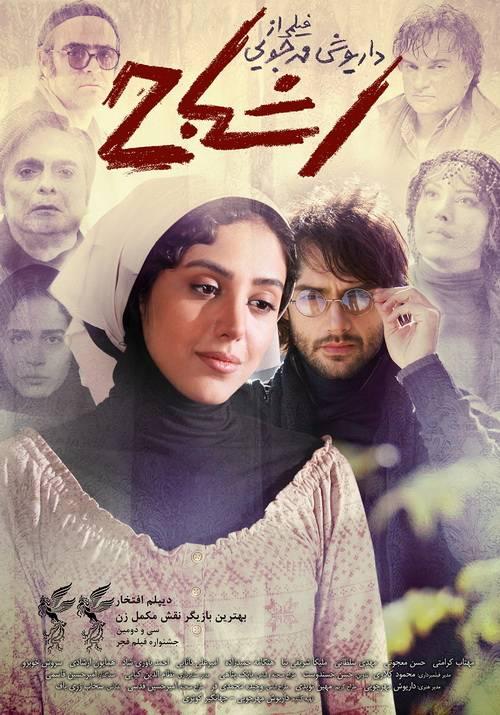 دانلود فیلم اشباح با کیفیت عالی و لینک مستقیم