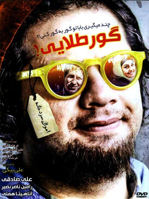 دانلود فیلم گور طلایی با لینک مستقیم و کیفیت عالی