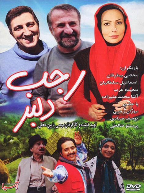 دانلود فیلم  رجب دلبر با لینک مستقیم و کیفیت عالی