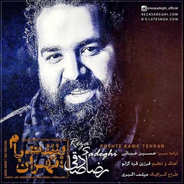 آهنگ جدید و بسیار زیبای رضا صادقی به نام پشت بام تهران