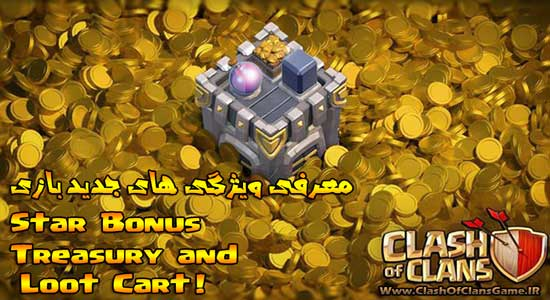 معرفی Star Bonus و Treasury و Loot Cart