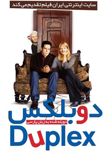 Duplex 2003 350x500 - دانلود فیلم Duplex دوبله فارسی