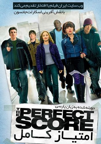 دانلود فیلم The Perfect Score دوبله فارسی