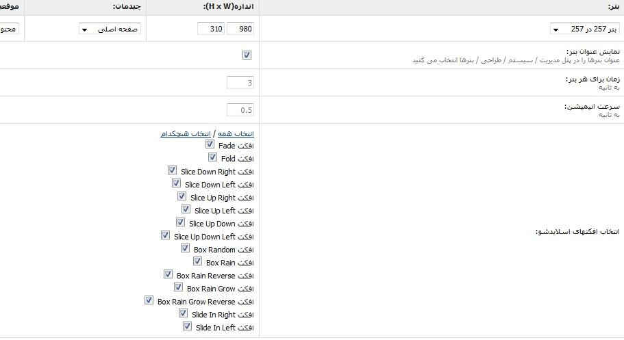 [تصویر:  setting_for_nivo_slider_persian.jpg]