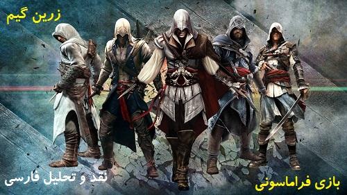 نقد و تحلیل مجموعه بازی ضد اسلامی Assassin's Creed