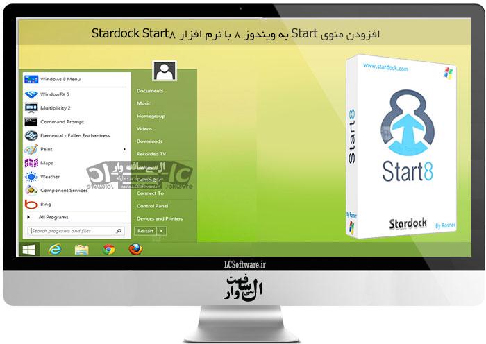 منوی Start به ویندوز ۸ با نرم افزار Stardock Start8