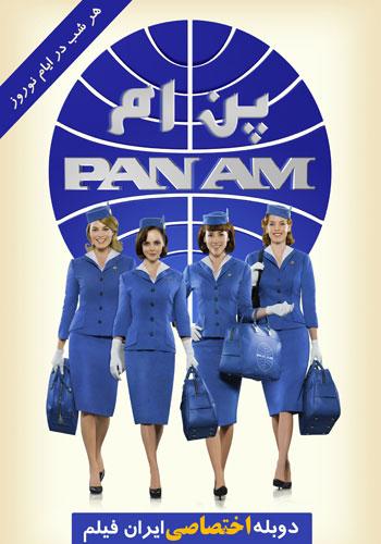 دانلود سریال Pan Am دوبله فارسی