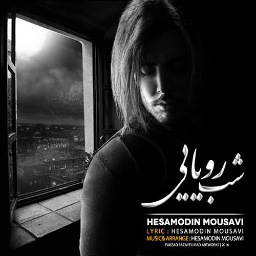 دانلود  آهنگ جدید و بسیار زیبای حسام الدین موسوی به نام شب رویایی  + متن آهنگ