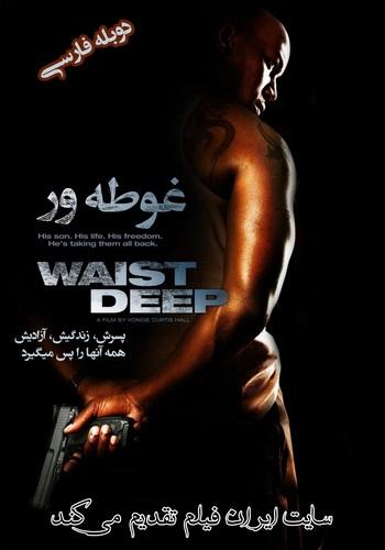 دانلود فیلم Waist Deep دوبله فارسی