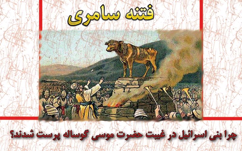 چرا قوم موسی(ع) در غیبت ایشان فریب سامری را خوردند⁉️