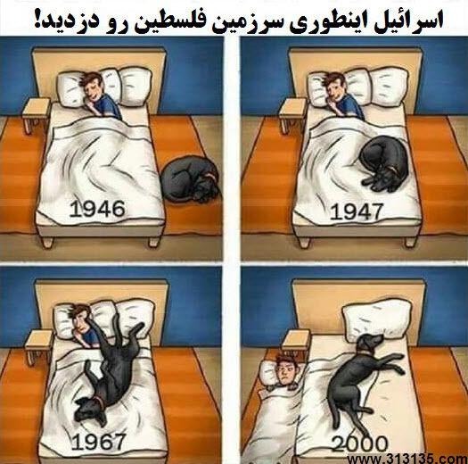 اسرائیل غاصب- فلسطین اشغالی - اسرائیل دزد - زورگو -
