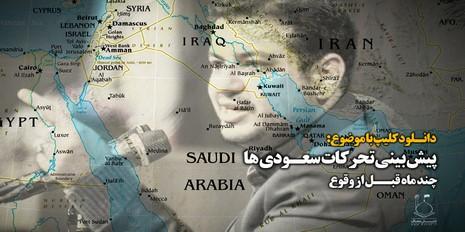 تحرکات سعودی ها