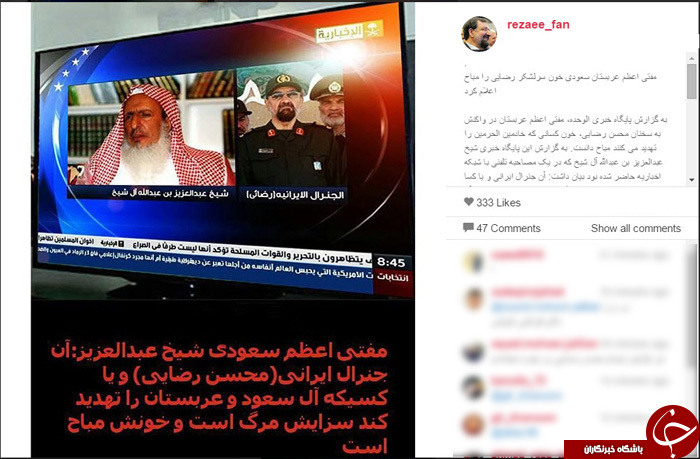 مفتی اعظم عربستان خون محسن رضایی را مباح اعلام کرد+عکس