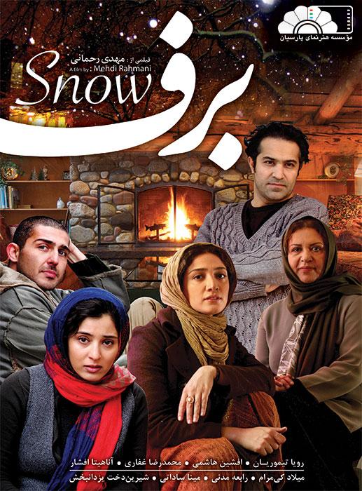 دانلود فیلم برف با کیفیت عالی و لینک مستقیم