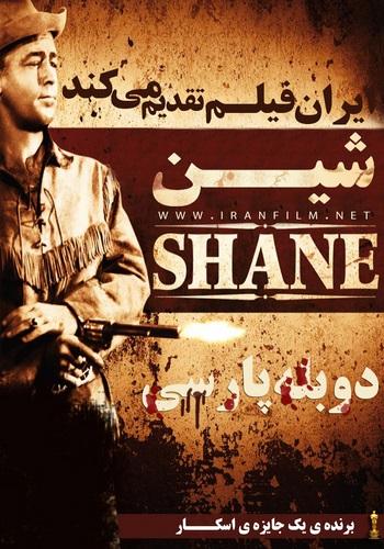 دانلود فیلم Shane دوبله فارسی