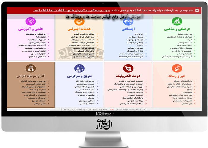 آموزش کامل رفع فیلتر سایت ها و وبلاگ ها