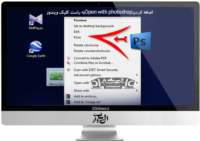 اضافه کردنOpen with photoshopبه راست کلیک
