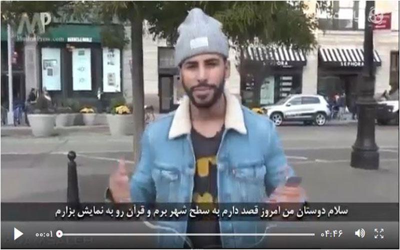 عکس العمل آمریکایی ها پس از شنیدن قرآن
