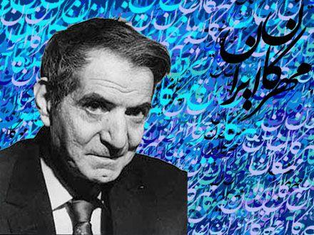 ,بیوگرافی شهریار&پوستر های شهریار&عکسهای شهریار