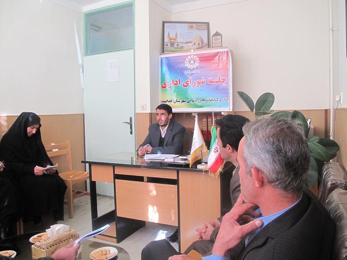 جلسه شورای اداری کتابخانه های عمومی شهرستان خدابنده