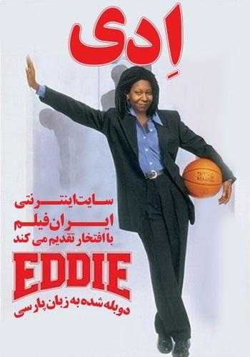 دانلود فیلم Eddie دوبله فارسی