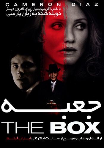 The Box 2009 - دانلود فیلم The Box دوبله فارسی