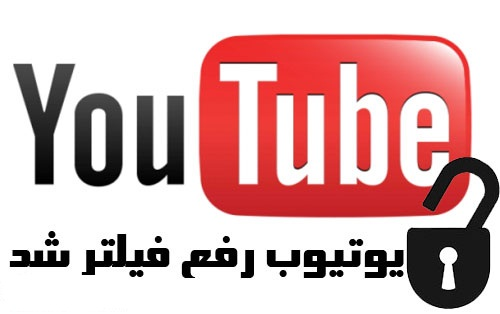 یوتیوب رفع فیلتر شده ؟