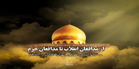 سخنرانی استاد رائفی پور 30 آبان 94 تهران