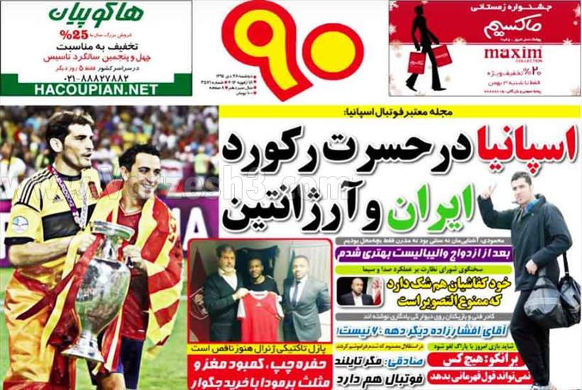 پیشخوان روزنامه های ورزشی دوشنبه 28 دی 94