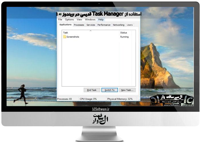 استفاده از Task Manager قدیمی در ویندوز ۱۰