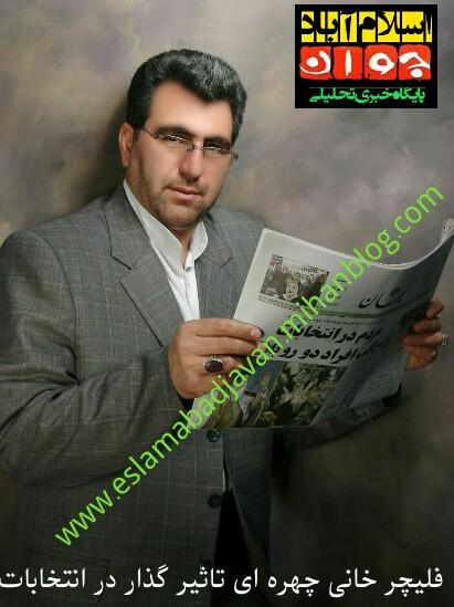 اسلام اباد جوان