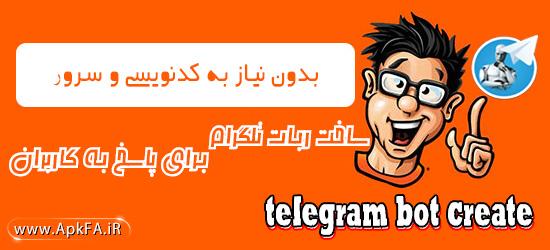 Telegram-Bot-Create-ساخت ربات تلگرام برای پاسخ به کاربران بدون نیاز به کدنویسی-ترفند-اموزش-ساختن ربات تلگرام-اموزش ساخت ربات در تلگرام-ربات تلگرام-رباط-بدون دانش برنامه نویسی-هک