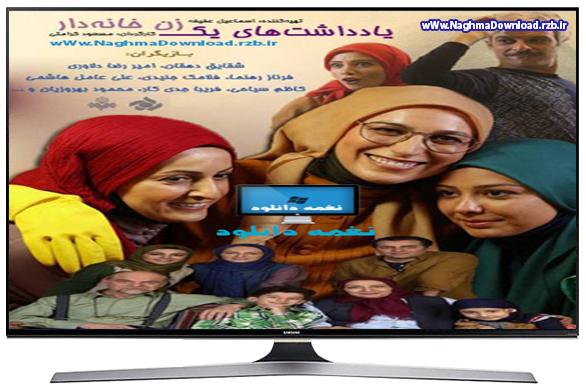 http://s7.picofile.com/file/8234005142/yaddasht_haye_yek_zane_khanedar.png