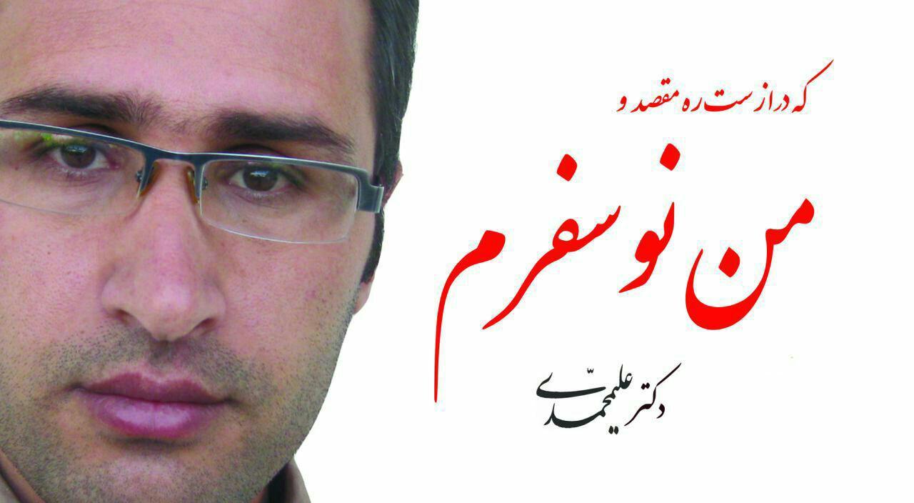 دکتر مهرزاد علیمحمدی کاندیدای مجلس دهم