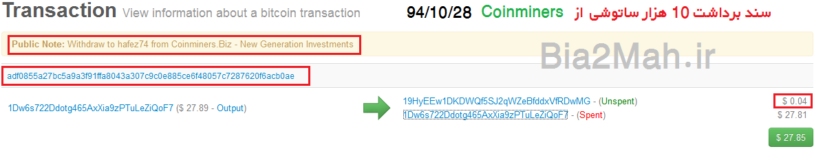 http://s7.picofile.com/file/8234064918/Proof_of_payment_Coinminers_Bia2Mah_ir_.png