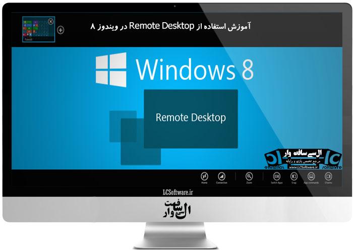 آموزش استفاده از Remote Desktop در ویندوز ۸