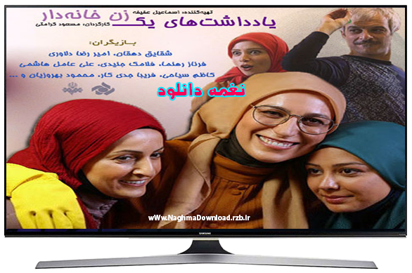 http://s7.picofile.com/file/8234131142/Yaddashthaye_Yek_Zane_Khanehdar.png