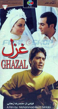 دانلود فیلم ایرانی غزل محصول 1380
