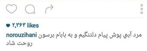 متن تاثر برانگیز پسر هادی نوروزی + عکس , اخبار ورزشی
