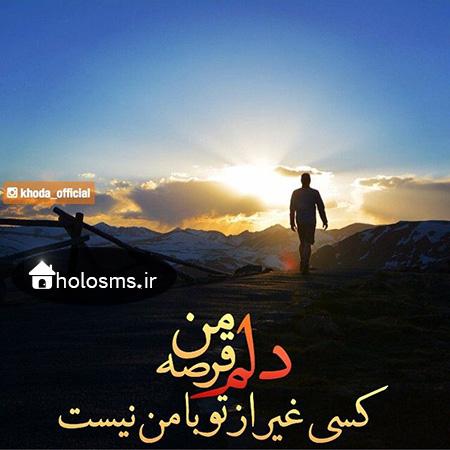 http://s7.picofile.com/file/8234258784/ax_neveshteh_khoda_199_holosms_ir.jpg