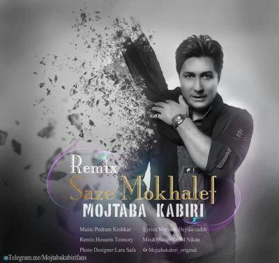 Mojtaba Kabiri - Saze Mokhalef - Remix