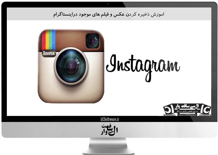 ذخیره کردن عکس و فیلم های موجود دراینستاگرام