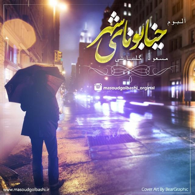دانلود آلبوم جدید مسعود گلباشی به نام خیابونای شهر