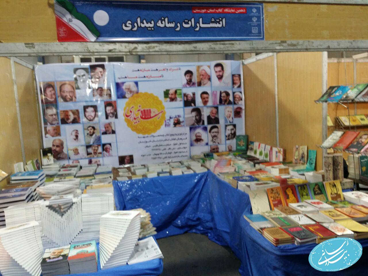 حضور مرکز رسانه بیداری در دهمین نمایشگاه کتاب خوزستان