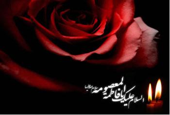 اس ام اس جدید مخصوص وفات حضرت معصومه (س) پنجشنبه 1 بهمن 94+عکس