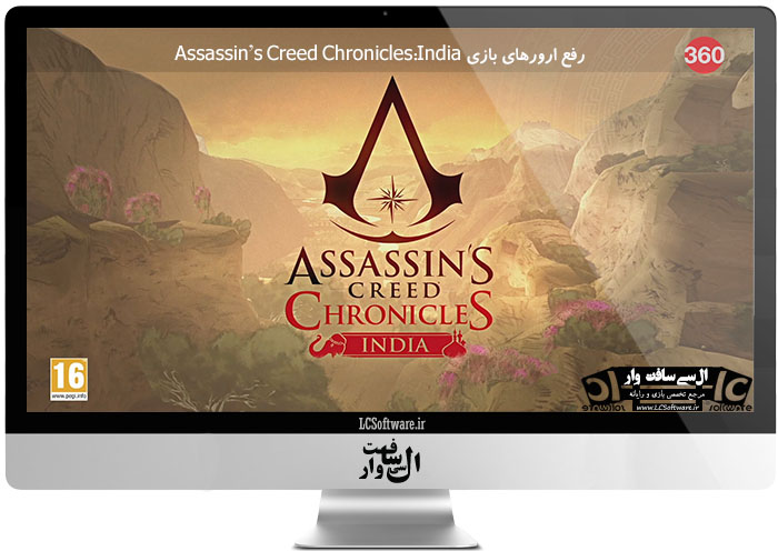 حل ارور هایAssassin'sCreed Chronicles:India