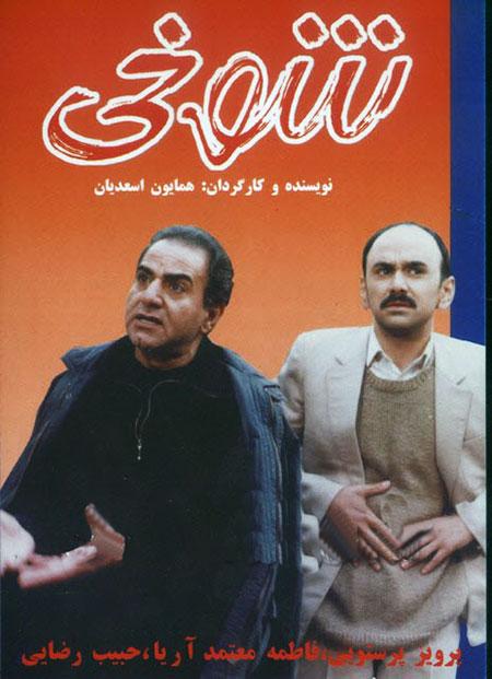 دانلود فیلم ایرانی شوخی محصول 1378
